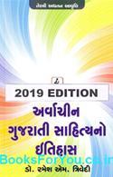 Arvachin Gujarati Sahityano Itihas