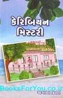 A Caribbean Mystery (Gujarati Edition)