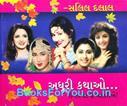 Adhuri Kathao (Life Sketches of Five Star Actresses of Hindi Cinema In Gujarati)