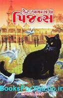 Cat Among The Pigeons (Gujarati Edition)