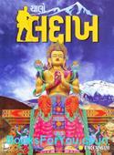 Chalo Ladakh (Gujarati Book)