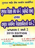 Gujarat Shikshan Seva Varg 1 Vahivati Shakha Tatha Taluka Prathamik Shikshan Adhikari Varg 2 Prashnapatra 1 Ane 2 (Latest Edition)