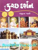 Kutch Darshan (Gujarati Book)