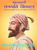 Mahapratapi Chhatrapati Shivaji (Gujarati Biography)