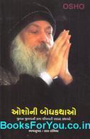 Oshoni Bodhkathao (Gujarati Edition)