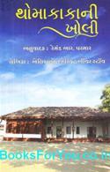 Uncle Toms Cabin (Gujarati Edition)