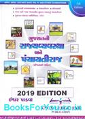 Gujaratni Rajya Vyavastha Ane Panchayatiraj (GPSC)