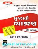 Gujarati Vyakaran Ek Abhyas (Latest Edition)