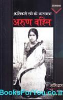 Arun Vahni (Krantikari Stri Ki Atmakatha)