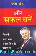 Aur Safal Bane (Hindi Book)