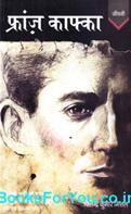 Franz Kafka (Biography In Hindi)