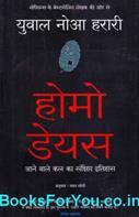 Homo Deus A Brief History of Tomorrow (Hindi Edition)