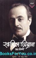 Khalil Gibran Ek Jeevani (Hindi Book)