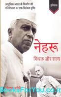 Nehru Mithak Aur Satya (Hindi Book)