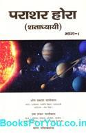Parashar Hora Shatadhyayi (Set of 2 Hindi Books)