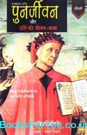 Punarjivan Aur Dante Ki Jivan Katha (Hindi Book)