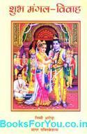 Shubh Mangal Vivah (Hindi Book)