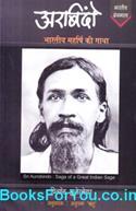 Sri Aurobindo Saga of A Great Indian Sage (Hindi Edition)