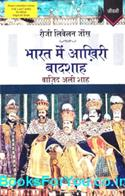 The Last King In India Wajid Ali Shah (Hindi Edition)