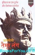 Timur Lang Ki Atmakatha (Hindi Book)