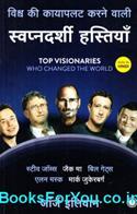 Top Visionaries (Hindi Edition)