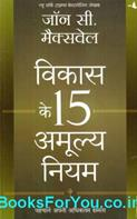 Vikas Ke 15 Amulya Niyam (Hindi Book)