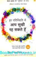 You Can Be Happy No Matter What (Hindi Edition)