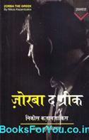 Zorba The Greek (Hindi Edition)