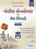 Liberty Police Constable Tatha Jail Sipahi Pariksha Mate Gujarati Book (Latest Edition)