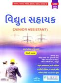 Vidyut Sahayak Junior Assistant Bharti Pariksha Mate Gujarati Book (Latest Edition)