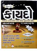 Kaydo (Gujarat Police Bharti Board Dwara Ayojit PSI ni Pariksha Mate)