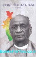 Aapna Sauna Sardar Patel (Gujarati Book)