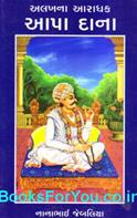 Alakhna Aradhak Aapa Dana (Gujarati)