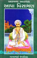 Alakhna Aradhak Aapa Visaman (Gujarati)