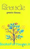 Chintan Quote (Gujarati Book)