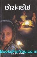 Choran Vachhoi (Gujarati Book)
