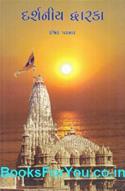 Darshaniya Dwarkar (Gujarati Book)