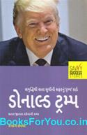 Donald Trump (Gujarati Biography)