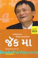 Jack Ma (Gujarati Biography)