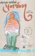 Mahatma Gandhino Punarjanma (Gujarati Book)