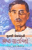 Munshi Premchandni Shreshth Vartao (Gujarati Book)