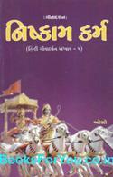 Nishkam Karma (Gita Darshan Adhyay 5 In Gujarati)