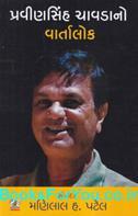 Manilal Patel