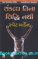 Sankalp Vina Siddhi Nathi (Gujarati Book)