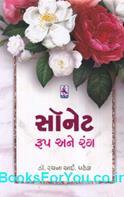 Sonnet Roop Ane Rang (Gujarati Book)