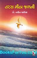 Taras Mitha Jalni (Gujarati Book)