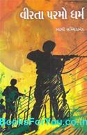 Veerta Parmo Dharma (Gujarati Book)