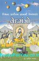 Vishwana Sarvottam Gyanni Website Ved Mantro (Gujarati Book)