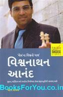 Vishwanathan Anand (Gujarati Biography)