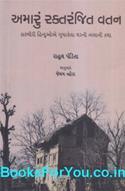 Amaru Raktranjit Vatan (Gujarati Book)